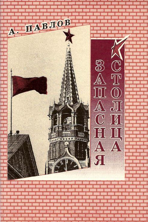 Эссе на тему куйбышев запасная столица 5102