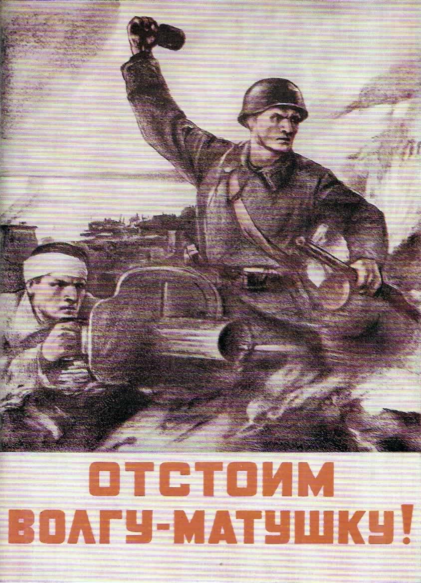 На подступах к сталинграду 17 июля — 12