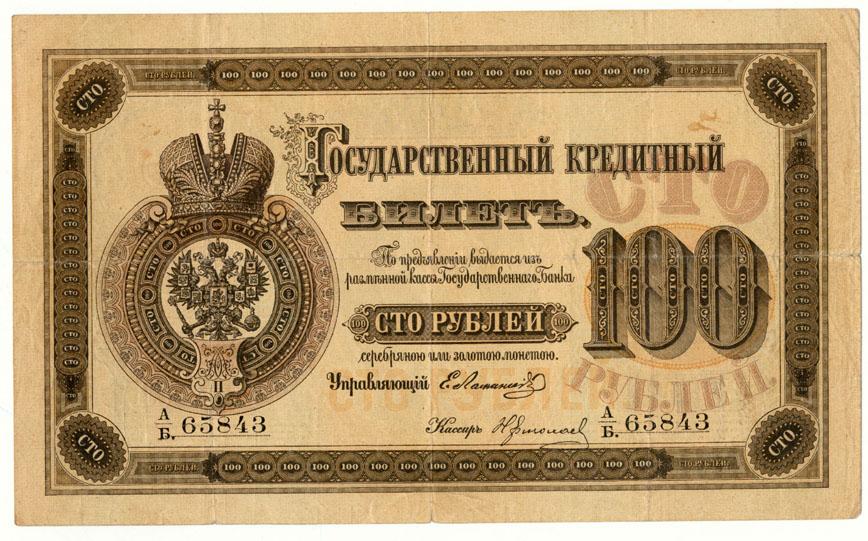 Денежные реформы царской россии 5 рублей 1898 г золото цена