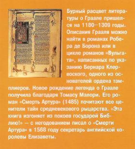 литература о граале