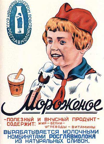 Почему советское мороженое считалось лучшим в мире (13 фото) .