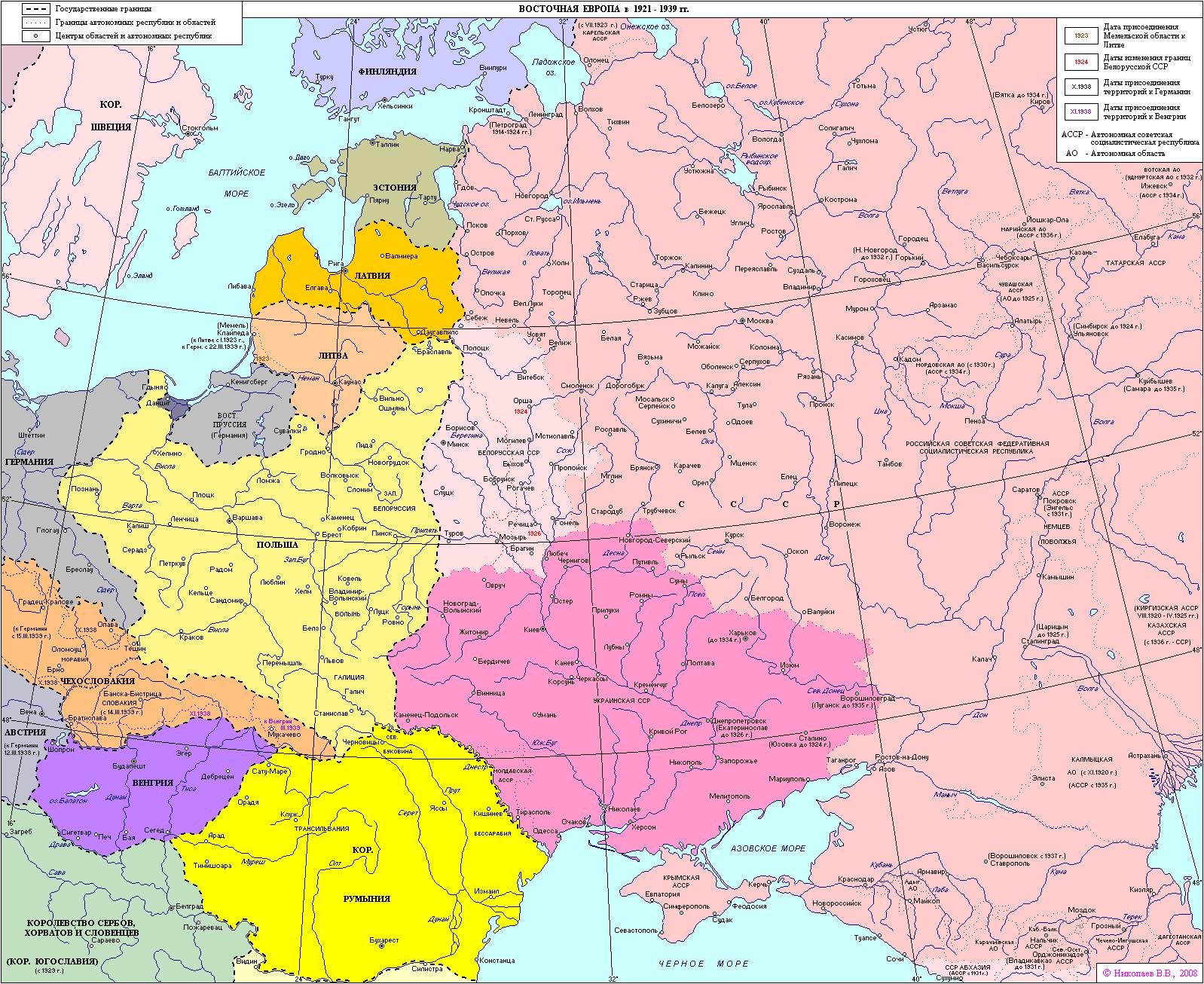 Восточная Европа в 1921 - 1939 гг - Клуб учителей истории.