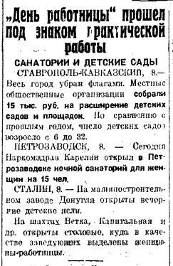 Комсомольская правда, №56 (542) от 9   МАРТА   1927г.
