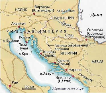 Хорватия во времена Рима