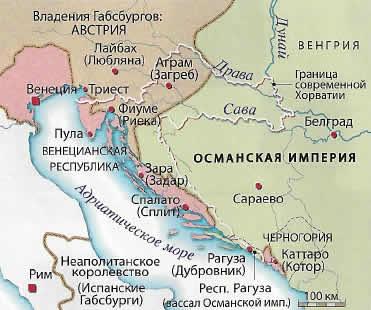 Венецианское господство. В 1205 г. Венеция завладела островами на Адриатике и частью хорватского побережья. В XV веке ее сильно потеснили турки-османы, но власть в этом регионе Венеция окончательно потеряла только в 1797 г.