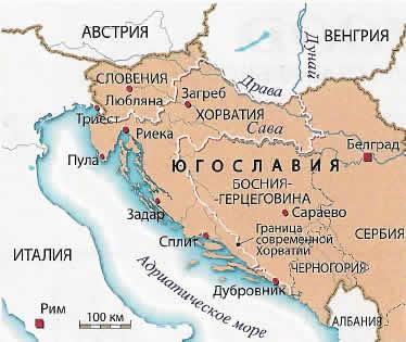В 1945 г. Хорватия стала одной из шести федеративных республик, вошедших в состав новой коммунистической Югославии. В 1991 году, после ее распада, Хорватия провозгласила свою независимость.