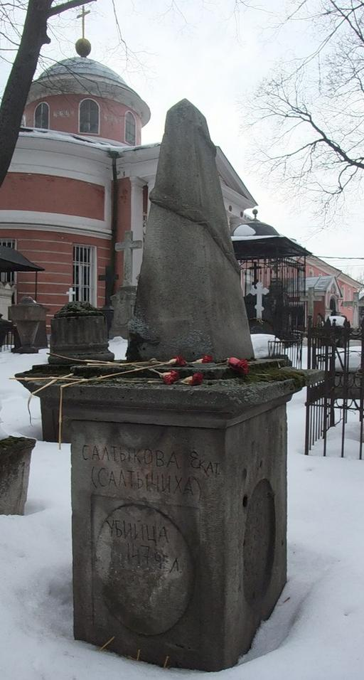 НЕ могила салтычихи