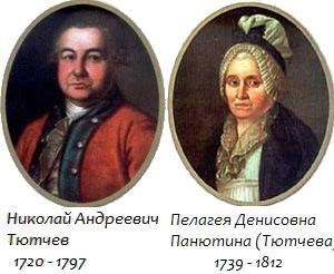 Николай Тютчев и Пелагея Панютина в старости