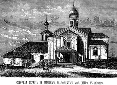 Соборная церковь Ивановского монастыря в г. Москве. В каменной пристройке (слева) в 1779-1801 гг. содержалась в заточении Дарья Салтыкова.